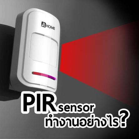 PIR SENSOR (เซ็นเซอร์ความเคลื่อนไหว) คืออะไร ทำงานอย่างไร
